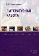 Литературная работа. Учебное пособие для журналистов